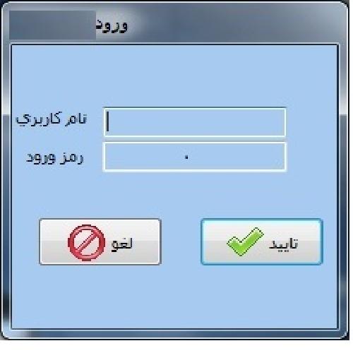نرم افزار حسابداری خرید و فروش کالا ( آذر حساب) با امکان ارسال ایمیل تبلیغاتی به صورت انبوه