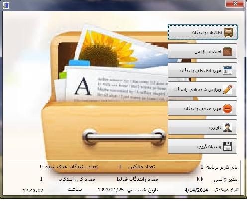 نرم افزار ثبت اطلاعات رانندگان آژانس ها (آژانس فایل)